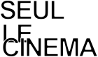 Seul le cinema